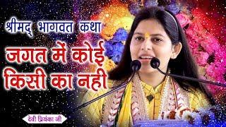 जगत में कोई किसी का नहीं    देवी प्रियंका जी    श्रीमद भागवत कथा    सासाराम बिहार    Mor Bhakti