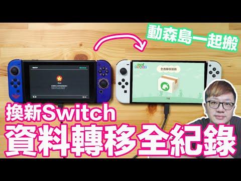 羅卡紀錄Switch換機資料轉移