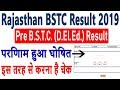 Rajasthan BSTC Result 2019 | Rajasthan Pre B.S.T.C. Exam Result Declared - Check Your Result Now