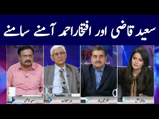 Face to Face with Ayesha Bakhsh   Saeed Qazi   GNN   23 October 2021