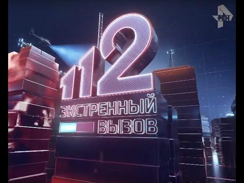 Экстренный вызов 112 эфир от 03.12.2019 года
