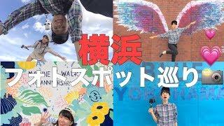 インスタ映えなんか笑える横浜フォトスポット巡り!!