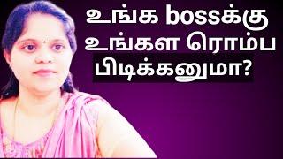 உங்க boss கிட்ட நல்ல பேர் வாங்கனுமா?Tips to impress boss in tamil