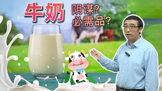 牛奶:必需品还是阴谋?告诉你关于牛奶的一切