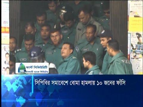 শেখ হাসিনাকে হত্যা চেষ্টার মামলায় ৫ পুলিশ সদস্যকে মৃত্যুদন্ড | ETV News