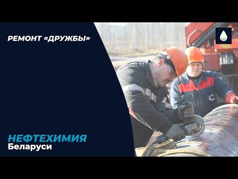 В 2019 году проведена внутритрубная диагностика  линейной части нефтепровода «Дружба». Обследовано 1300  км нефтепроводов различных диаметров. На участках с однородными дефектами начат ремонт. На участке магистрального нефтепровода Мозырь-Брест-3 ремонту подлежат 17-й и 30-й км нефтепровода Мозырь-Брест-3. Ремонтные работы ведутся в круглосуточном режиме