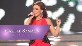تحميل اغاني Carole Samaha - Jeet & Mesh Maakoul - Miss Lebanon 2017/كارول سماحة - ملكة جمال لبنان ٢٠١٧ MP3