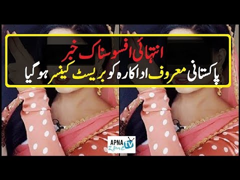 Pakistani Famous Actress Suffering from Can-cer