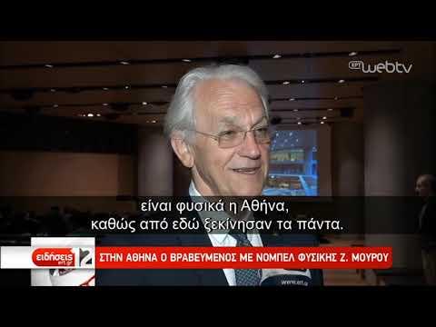 Στην Αθήνα ο βραβευμένος με Νομπελ Φυσικής Ζ. Μουρού | 30/05/2019 | ΕΡΤ
