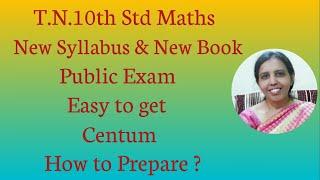 T.N.Samacheer 10th std maths Public Exam  Easy to get Centum How to Prepare?