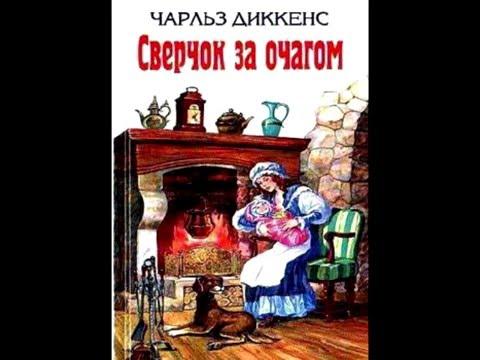 СЛУШАТЬ Детские сказки - Сверчок за очагом (Ч. Диккенс)
