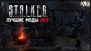 S.T.A.L.K.E.R.: ТОП 5 ЛУЧШИХ МОДОВ 2017 ГОДА!