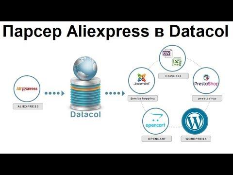 Парсер товаров с Aliexpress на Datacol. Тестируйте бесплатно!