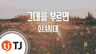 Tears 그대를 부르면_Girls' Generation 소녀시대_TJ노래방 MR (KR)