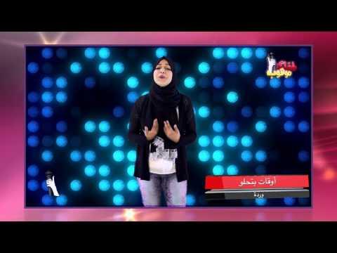 رحمة بكر -تقيم الفنانة رنين الشعار