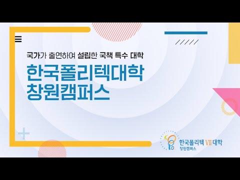[폴리텍대학 창원캠퍼스] 학과소개 수시모집중