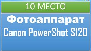 ТОП-10 Самые лучшие фотоаппараты 2015 года