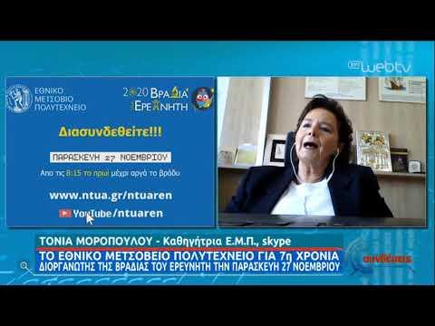 Διαδικτυακά η Βραδιά του Ερευνητή 2020 από το ΕΚΕΤΑ | 26/11/20 | ΕΡΤ