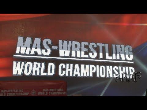 III Чемпионат Мира по Мас-Рестлингу 2 день. III World Mas-Wrestling Championship 2 day