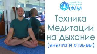 Техника Медитация на дыхание анализ, отзывы медитация осознания дыхания, Вывод медитация дыхание