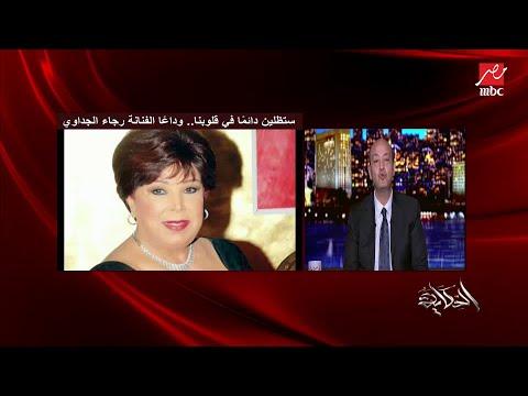 وليد توفيق: رجاء الجداوي إنسانة من أجمل ما رأت عيني في الوسط الفني
