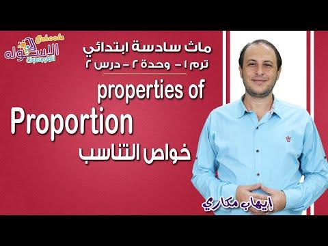 ماث سادسة ابتدائي 2019 |  Properties of proportion | تيرم1 - وح2 - در2| الاسكوله