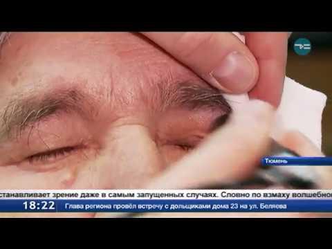 Обряды на восстановление зрения