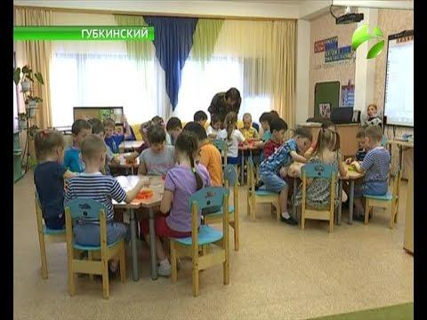 Вместе с платой за детсад в Губкинском выросла и компенсация
