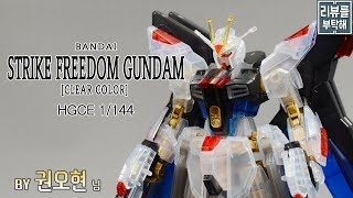 [Review Request #181] HGCE 1/144 STRIKE FREEDOM GUNDAM REVIVE [CLEAR