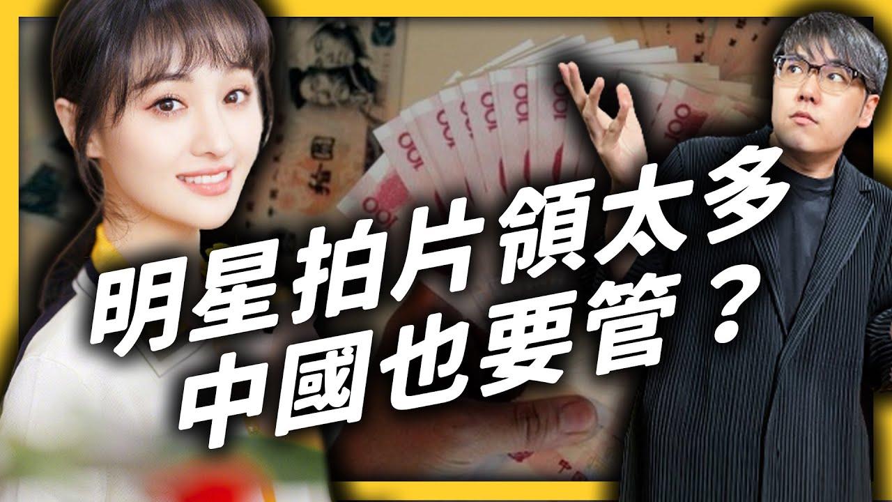范冰冰第二?中國女星鄭爽片酬超越好萊塢巨星,卻被爆料逃漏稅?|《 左邊鄰居觀察日記 》EP 044|志祺七七
