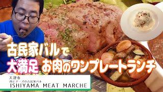 【湖国のグルメ】肉とチーズの古民家バル ISHIYAMA MEAT MARCHE【オシャレな古民家バルでお肉のワンプレートランチ】