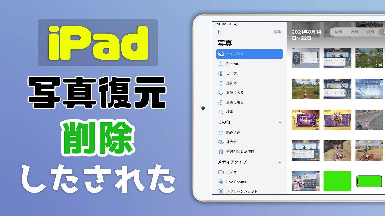 iPad 写真復元 動画マニュアル