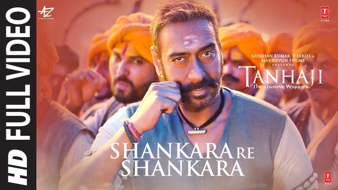 Shankara Re Shankara Lyrics - Mehul Vyas