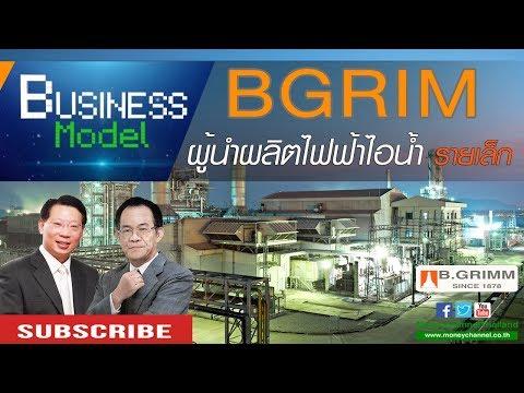 Business Model | BGRIM ผู้นำผลิตไฟฟ้าไอน้ำรายเล็ก #20/06/18