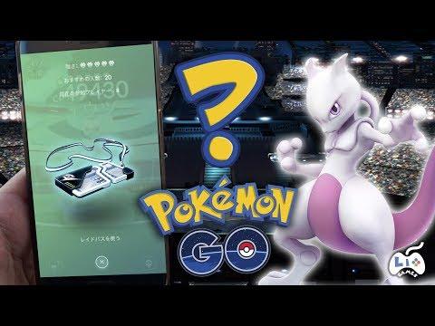 Pokemon Go - El problema que tiene NIANTIC con MEWTWO y los PASES EX [LioGames]