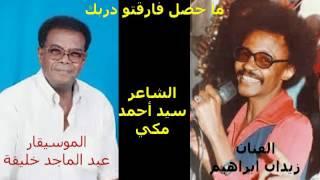 ما حصل فارقتو دربك الشاعر سيد أحمد مكي غناء زيدان ابراهيم تحميل MP3