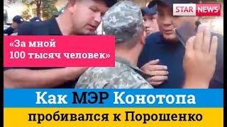 """Как мэр Конотопа пробивался к Порошенко! """"За мной 100 тысяч людей"""" Украина 2017"""