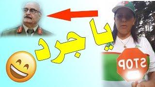 جزائرية ترد بقوة على تصريحات حفتر (إمرأة بألف رجل)