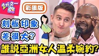 盤點老外對亞洲女生的刻板印象!杜力:我還以為亞洲女生每個都像「花木蘭」?!【2分之一強】20190101 一刀未剪版 EP1011 杜力 馬丁