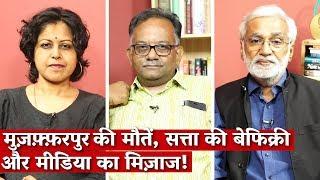 मुज़फ़्फ़रपुर  की मौतें, सत्ता की बेफिक्री और मीडिया का मिज़ाज!