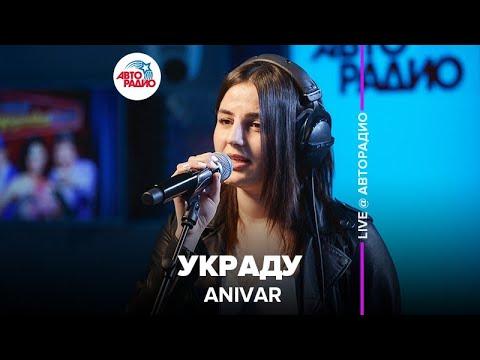 🅰️ Anivar - Украду(LIVE@Авторадио)