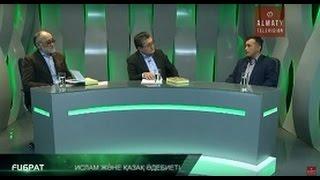 Ғибрат: Ислам және қазақ әдебиеті (17.03.17)