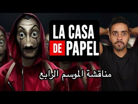 ماهر موصلي يناقش سلبيات الموسم الرابع من La Casa De Papel