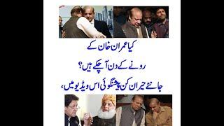 Kia Imran Khan K Rone K Din Aa Chuke Hain? | Everyday TV