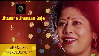 Jhanana Jhanana Baje Sur Bahare | Mousumi   - YouTube