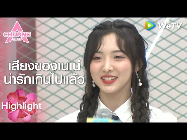 Highlight:เสียงของเนเน่น่ารักเกินไปแล้ว   CHUANG 2020(ซับไทย)   ดูฟรีครบทุกตอนที่ WeTV.vip