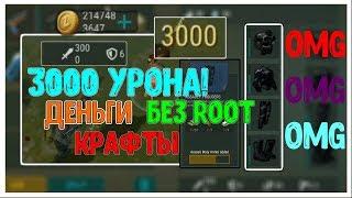 3 000 урона, бесплатный craft, много денег, крутая броня! - Last day on earth: survival!!!