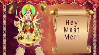 देवी जी की प्रसिद्ध आरती हे मात मेरी अनुराधा पौडवाल की मधुर आवाज़ में,Hey Maat Meri, Anuradha Paudwal