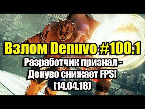 Взлом Denuvo #100.1 (14.04.18). Разработчик признал, что Денуво снижает FPS!