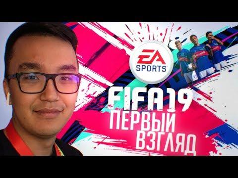 FIFA 19 - ПЕРВЫЙ ВЗГЛЯД